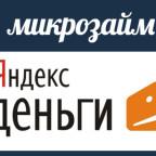 Где можно получить кредит на «Яндекс Деньги»