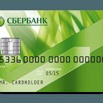 Как получить займ на карту Сбербанка онлайн?