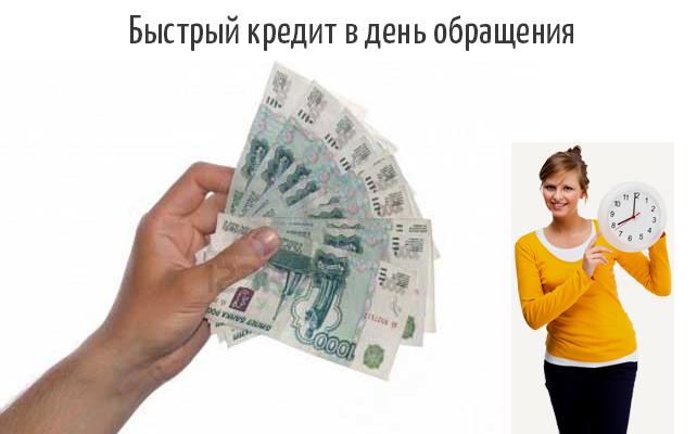 быстрый кредит
