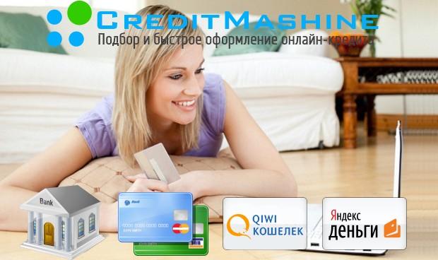 кредит с 18 лет по паспорту всем одобрено наличными москва альфа банк кредит карта оформить онлайн с кого возраста