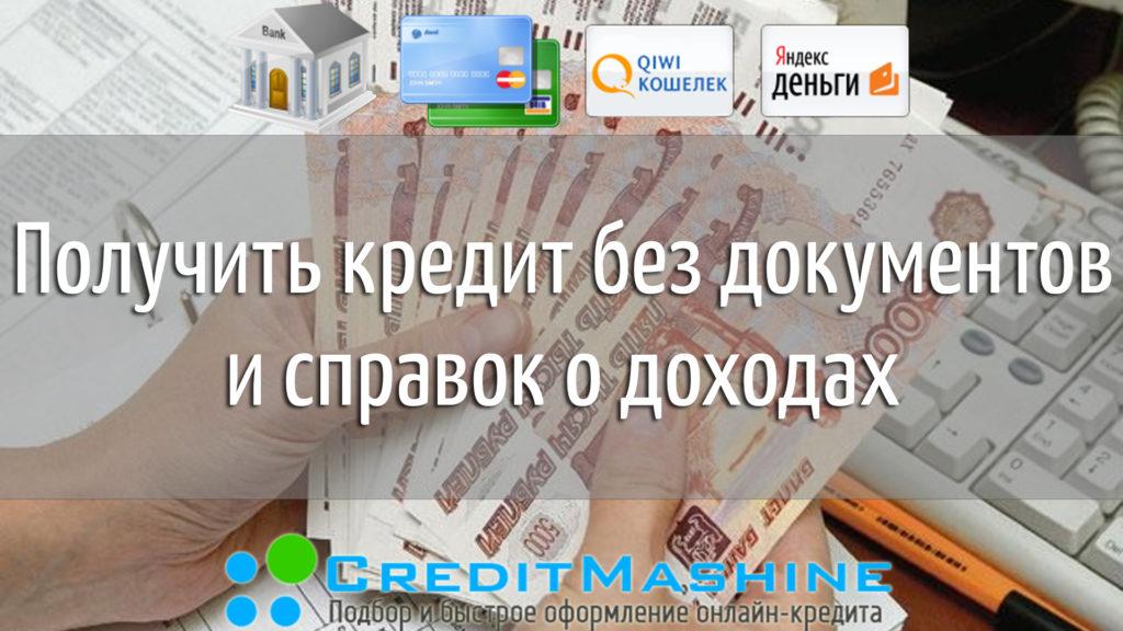 kredit-bez-dokumentov