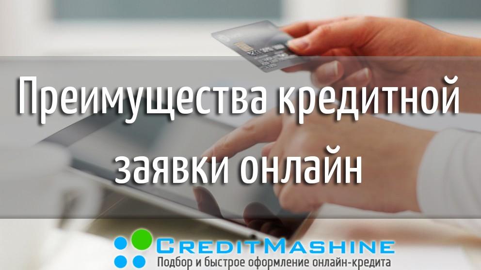 preimushestva-zayavki-online