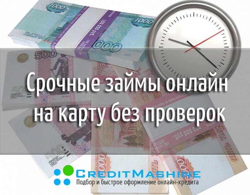 подать заявку на кредит во все банки города саратова
