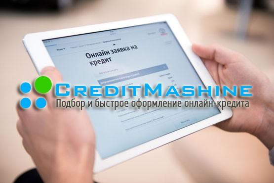 Оставить заявку на кредит во все банки онлайн