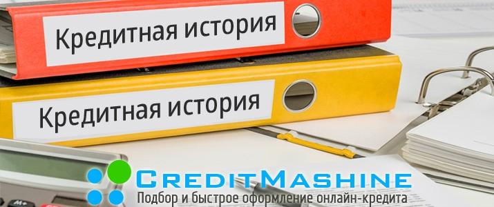 Как получить кредит при плохой кредитной истории