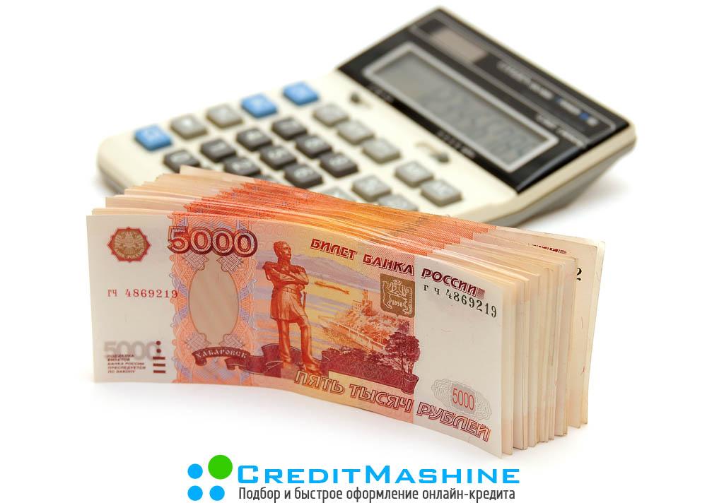 Сложно ли получить одобрение кредита в банке?
