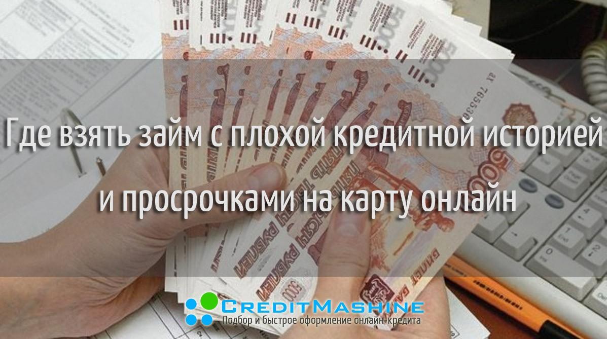 займ онлайн на банковскую карту с плохой кредитной историей без фото деньги под залог недвижимости срочно москва