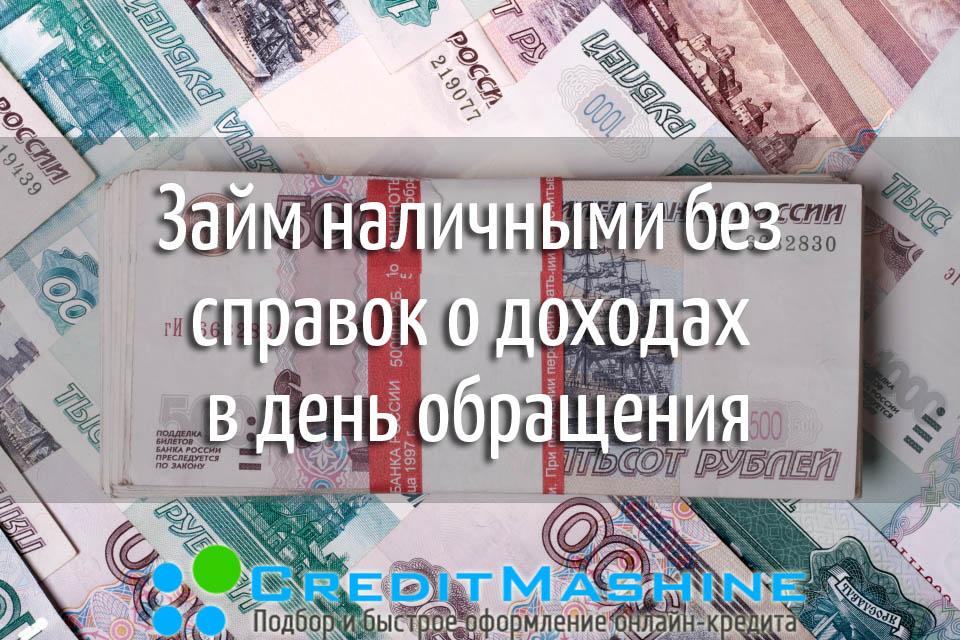 Кредит наличными без справок о доходах москва в день обращения от 18 лет