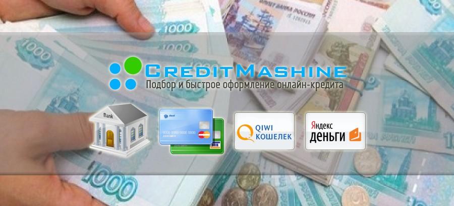 Быстрый кредит наличными без справок