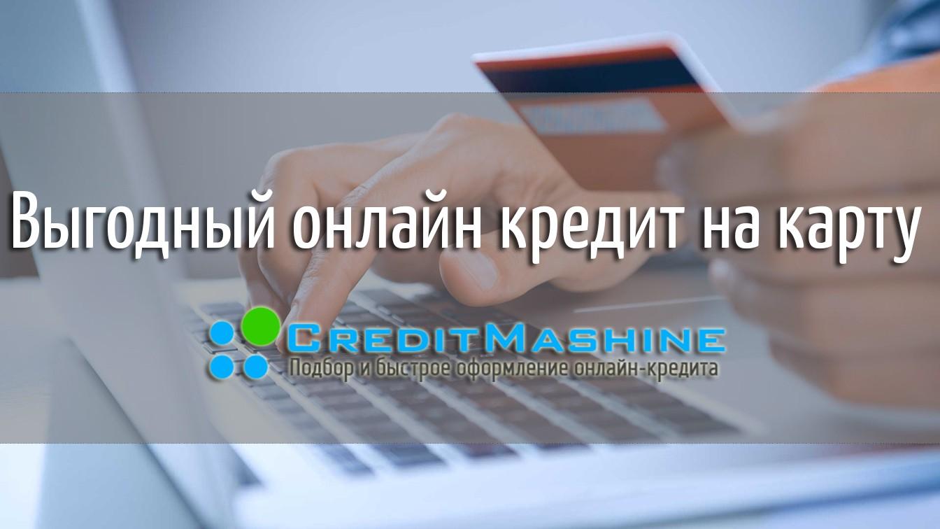 где можно оформить кредит онлайн и получить деньги на карту
