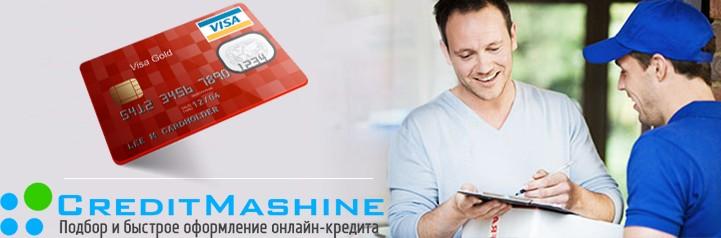 кредитная карта курьером