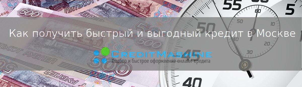 быстрый кредит в Москве
