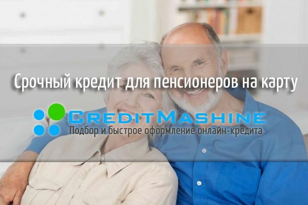 кредит пенсионерам на карту