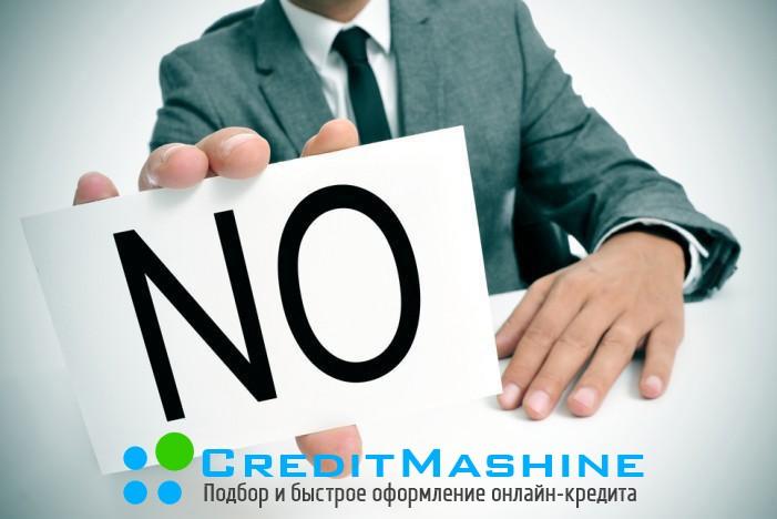 причины отказа в микрокредите