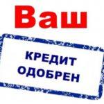 Экспресс кредит по паспорту в день обращения