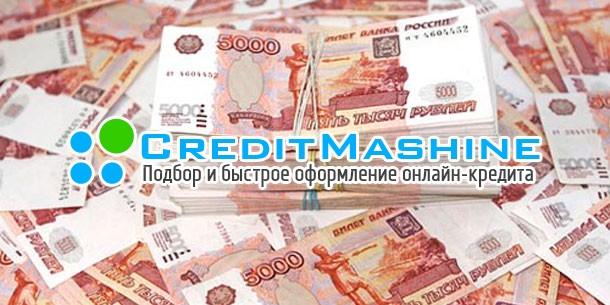 Онлайн заявка в банки на кредит наличными без справок и поручителей