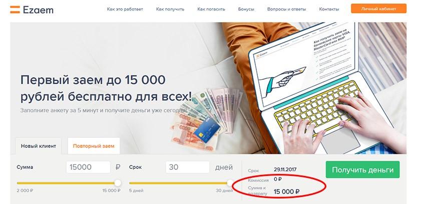 Онлайн кредит на карту без комиссии получить кредит если плохая кредитна