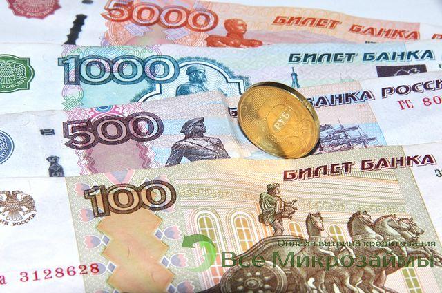 кредит онлайн по низкой ставке займы на киви кошелек без отказа без банковской карты