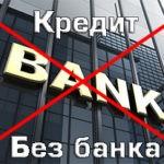 Где можно взять кредит без банка