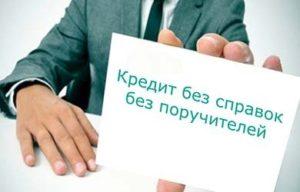 Кредит наличными без справок и поручителей в СПБ