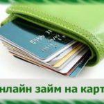 Экспресс займ на банковскую карту без отказа – реально ли получить?