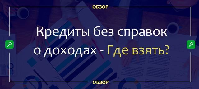 займ на 100000 рублей на карту без связи с оператором
