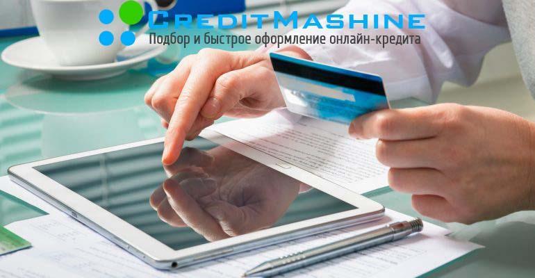 Быстрый онлайн займ на карту с плохой кредитной историей без отказов