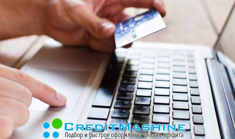 Экспресс займ на банковскую карту без отказа онлайн