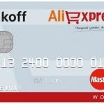 Новая кредитная карта AliExpress — покупай выгодно!
