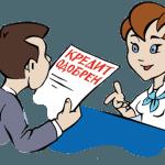 Займы для улучшения кредитной истории