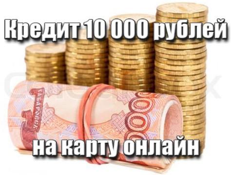 credit_10000_rubley_na_kartu_online