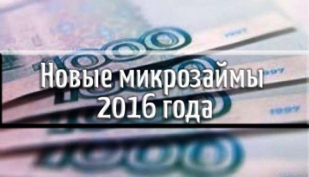 noviye-microzaimy-2016-goda