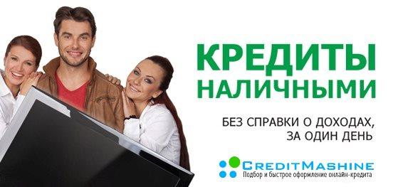 kredit-bez-spravki