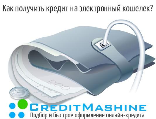 kredit-na-elektronniy-koshelek