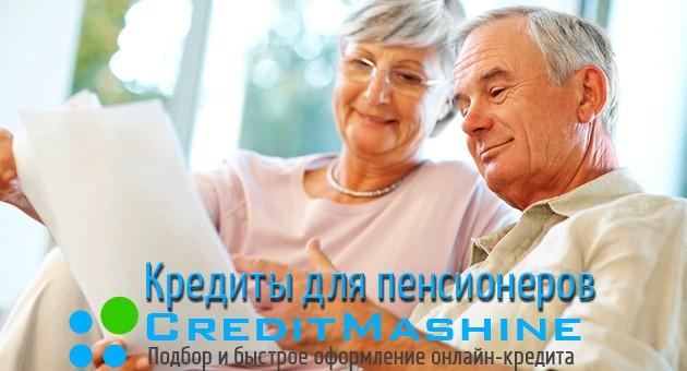 kredit-pensioneri