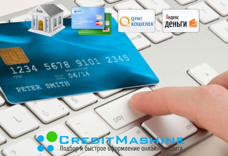 Моментальные займы в интернете деньги
