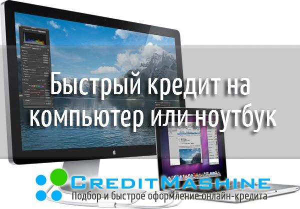 кредит на компьютер или ноутбук