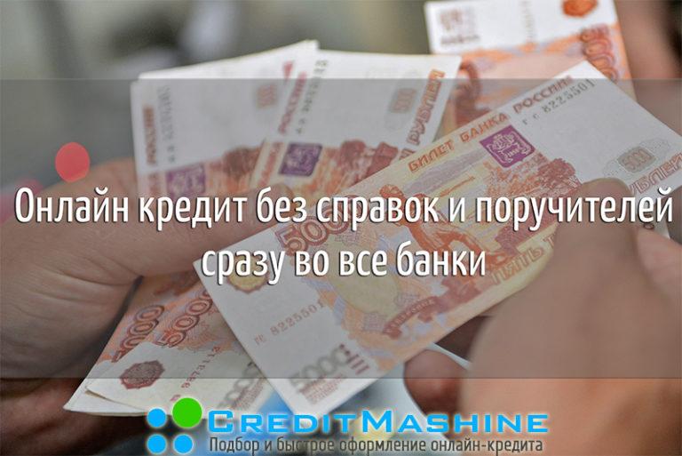 Кредит онлайн: на картку Оформити швидкий кредит через