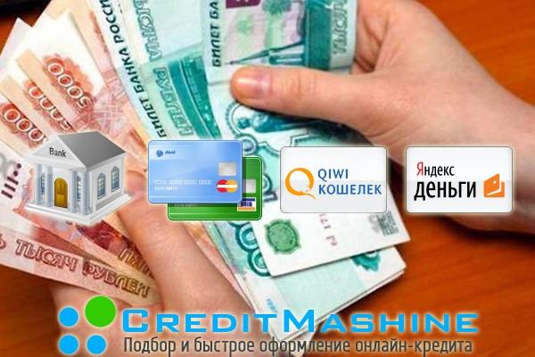 Кредит без справок онлайн o