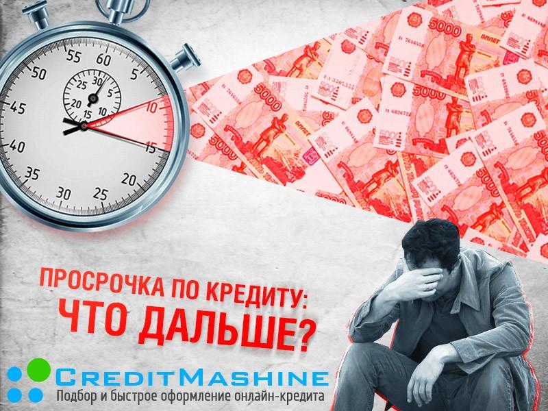 Займ с плохой кредитной историей и просрочками на карту