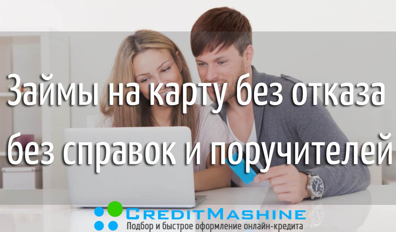 Займы на карту без отказа без справок и поручителей
