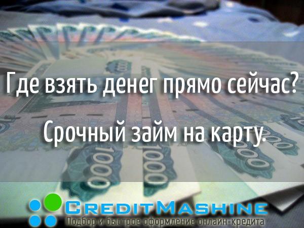 Где взять займ наличными