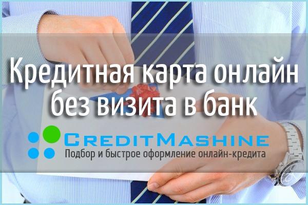 Оформить кредитную карту подобрать банк знаем, что