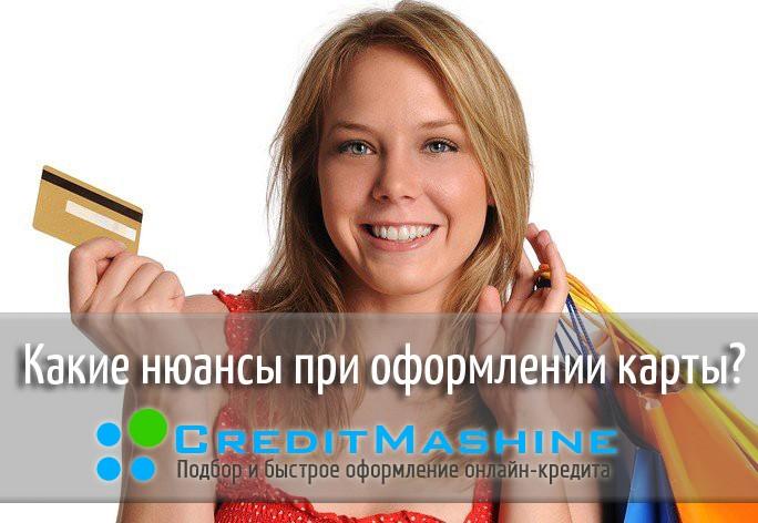 нюансы при оформлении кредитной карты