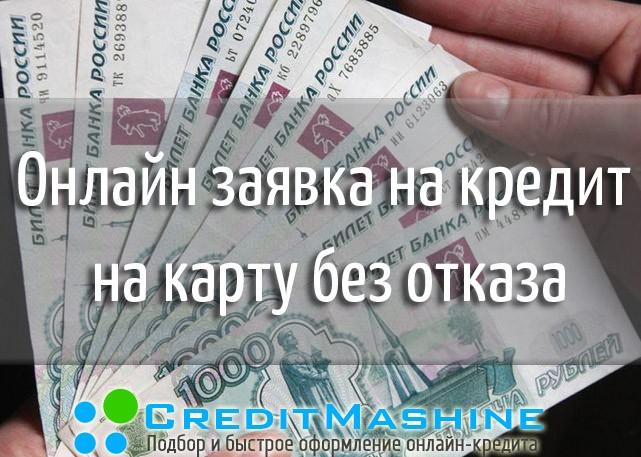 Онлайн заявка на кредит на карту без отказа