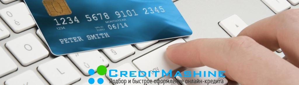 Займ 50000 рублей на карту без справок и поручителей