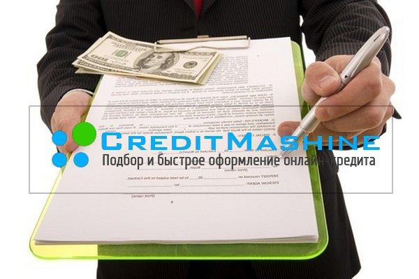 кредит в банке в Москве