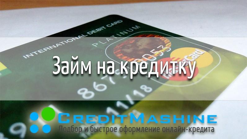 займ на кредитную карту без поручителей и справок