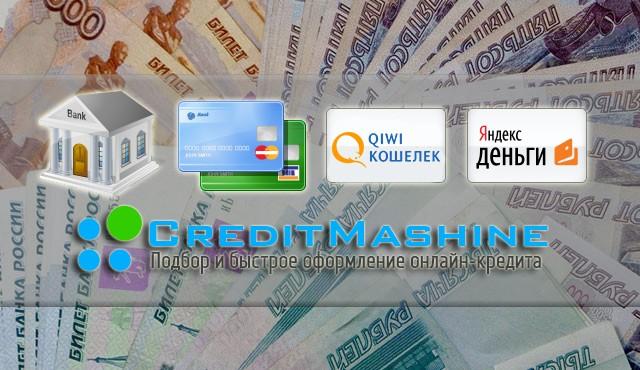 заявка на кредит онлайн