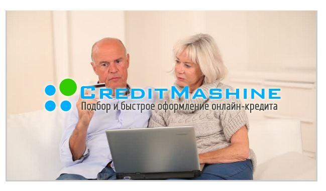 взять кредит пенсионеру